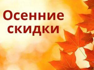 Осенние скидки. Ярмарка Мастеров - ручная работа, handmade.