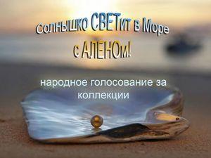 Народное голосование за коллекции!. Ярмарка Мастеров - ручная работа, handmade.