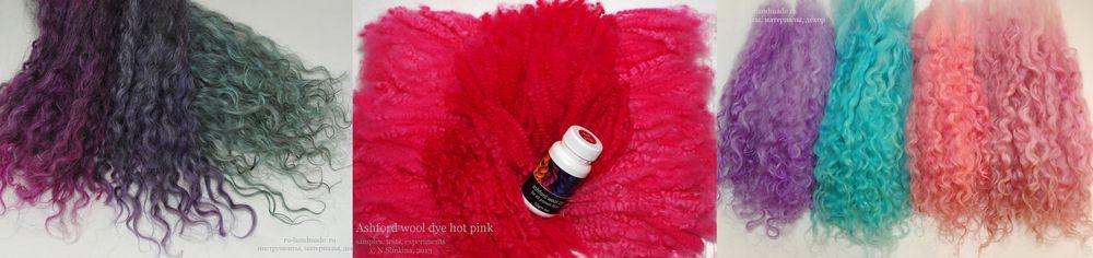 красители, acid dye, dyes