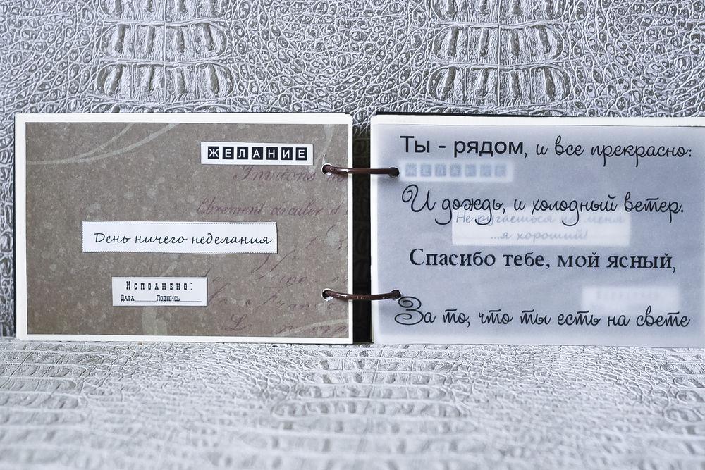 Чековая книжка желаний в чёрной кожаной обложке, фото № 23