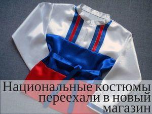 Национальные костюмы переехали в новый магазин :). Ярмарка Мастеров - ручная работа, handmade.