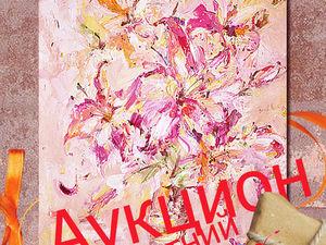 Аукцион «Самая чистая нежность от лилии». Ярмарка Мастеров - ручная работа, handmade.