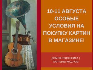 10-11 августа особые условия на картины в магазине Домик Художнка!. Ярмарка Мастеров - ручная работа, handmade.