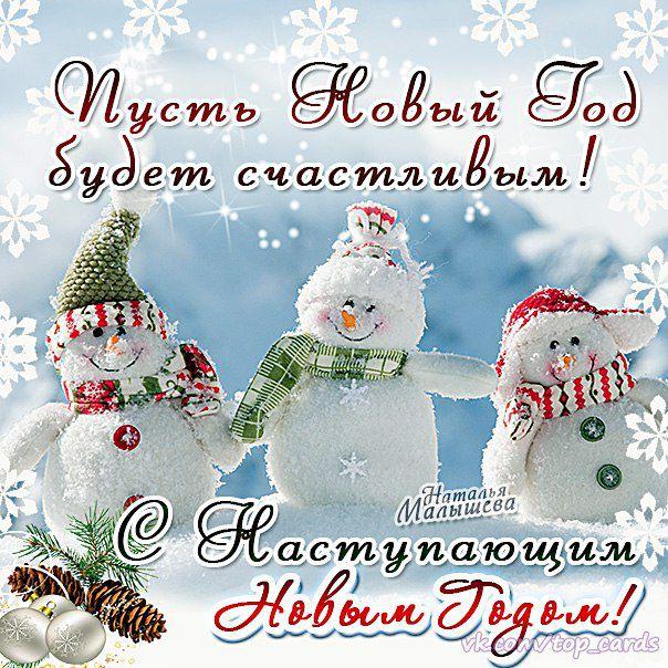 с новым годом, поздравление, поздравляю, с наступающим