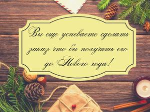 Акция на Новогодние заказы. Ярмарка Мастеров - ручная работа, handmade.