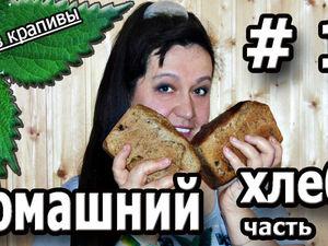 Как приготовить домашний хлеб из цельнозерновой муки на закваске? Часть 2 | Ярмарка Мастеров - ручная работа, handmade