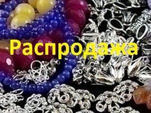 Распродажа-марафон фурнитуры и бусин с 20.02.18. Ярмарка Мастеров - ручная работа, handmade.