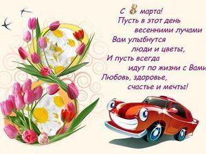 С праздником весны и молодости милые девушки!). Ярмарка Мастеров - ручная работа, handmade.