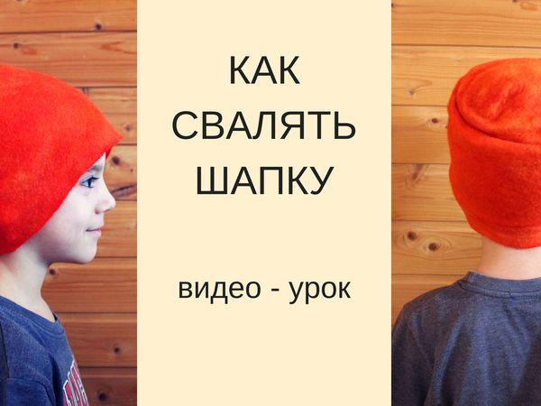 Видеоурок: как свалять шапку на шаблоне   Ярмарка Мастеров - ручная работа, handmade