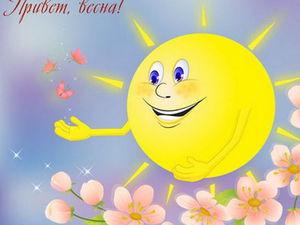 Первый день весны принес неожиданную радость!!!!   Ярмарка Мастеров - ручная работа, handmade