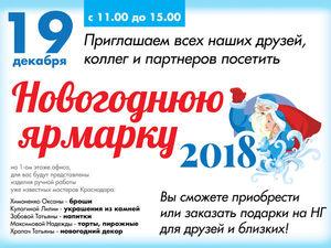 Новогодняя Ярмарка в Краснодаре!. Ярмарка Мастеров - ручная работа, handmade.