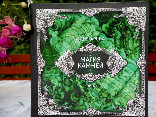 Книга с участием наших украшений | Ярмарка Мастеров - ручная работа, handmade