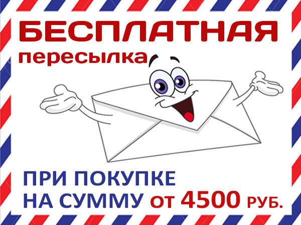 Бесплатная Пересылка при покупке от 4500 руб.   Ярмарка Мастеров - ручная работа, handmade