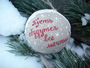 С Новым Годом!!! Пусть сбудутся все мечты!!! | Ярмарка Мастеров - ручная работа, handmade