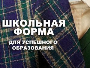 Стильные Решения для Школьной Формы. Ярмарка Мастеров - ручная работа, handmade.