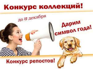 Конкурс коллекций и репостов в сети магазинов AZOV GARDEN