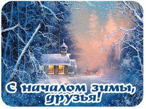 Первый день зимы!)   Ярмарка Мастеров - ручная работа, handmade