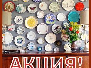 СКИДКИ на ВСЕ декоративные тарелки!. Ярмарка Мастеров - ручная работа, handmade.