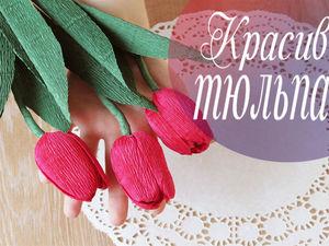 Очень простой способ сделать тюльпаны из бумаги. Ярмарка Мастеров - ручная работа, handmade.