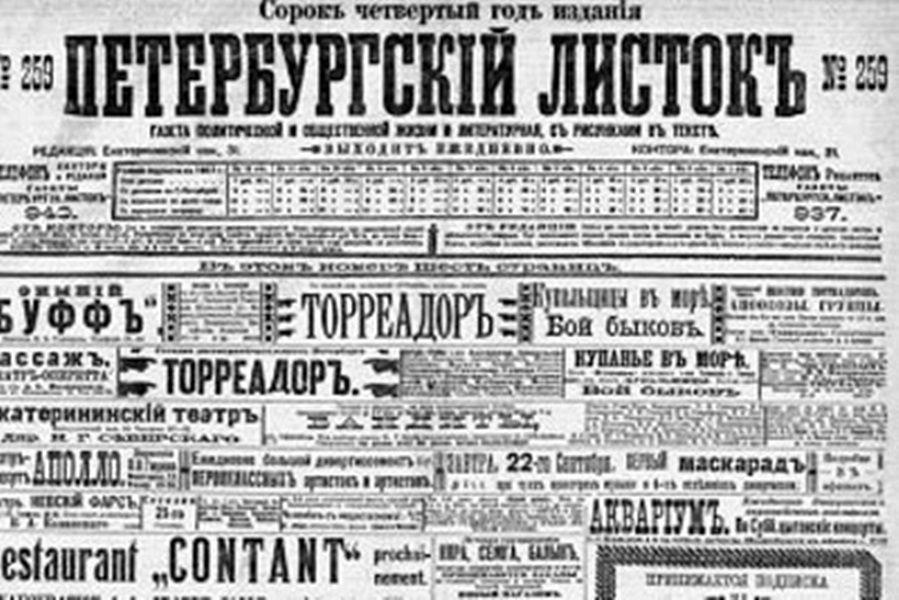 Старинные газеты и журналы. Кратко., фото № 1
