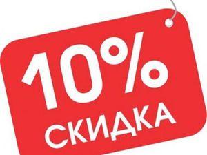 3х-дневная акция!!! Скидка 10%!!! | Ярмарка Мастеров - ручная работа, handmade
