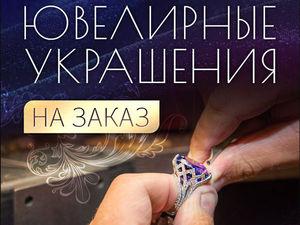 Преимущества изготовления ювелирных украшений на заказ   Ярмарка Мастеров - ручная работа, handmade