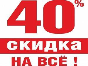 К четырёхлетию магазина СКИДКИ 40% на ВСЁ!. Ярмарка Мастеров - ручная работа, handmade.