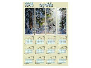 Создаем календарь на год «Зимний вальс». Ярмарка Мастеров - ручная работа, handmade.
