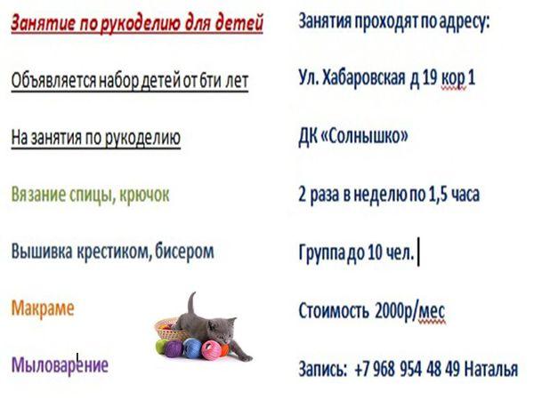 Курсы рукоделия для детей   Ярмарка Мастеров - ручная работа, handmade