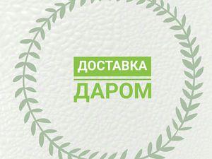 Бесплатная доставка   Ярмарка Мастеров - ручная работа, handmade