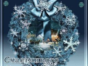 С  Рождеством!!! | Ярмарка Мастеров - ручная работа, handmade