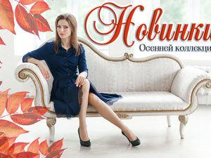 Новинки коллекции Осень 2018!. Ярмарка Мастеров - ручная работа, handmade.