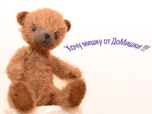Сказочная конфетка от ДоМишки!!! 05.09.16 | Ярмарка Мастеров - ручная работа, handmade