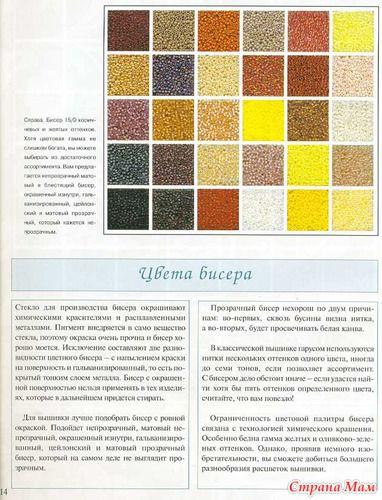 цвета бисера