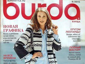 Парад моделей Burda Moden № 8/2015. Ярмарка Мастеров - ручная работа, handmade.