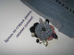 Видеоурок: вышиваем брошь из старых джинс. Ярмарка Мастеров - ручная работа, handmade.