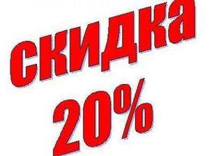 Скидка 15-20% на Все!!! | Ярмарка Мастеров - ручная работа, handmade