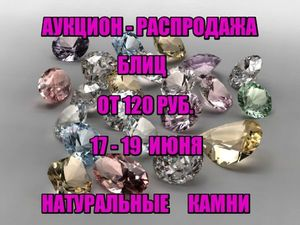 Блиц аукцион — распродажа от 120 руб. ( натуральные камни ). Ярмарка Мастеров - ручная работа, handmade.