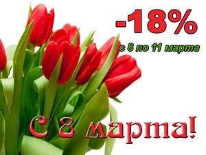 Скидки в честь праздника 8 марта!. Ярмарка Мастеров - ручная работа, handmade.