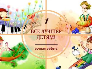 Новые работы мастеров на аукционе Все лучшее детям!. Ярмарка Мастеров - ручная работа, handmade.