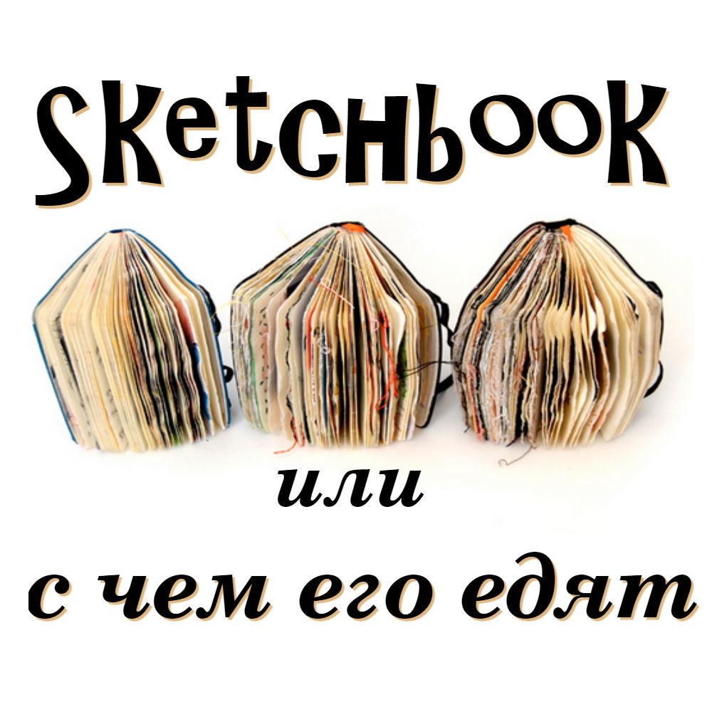 скетч, sketchbook