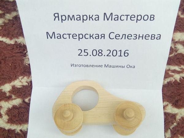 Деревянная машинка Ока | Ярмарка Мастеров - ручная работа, handmade