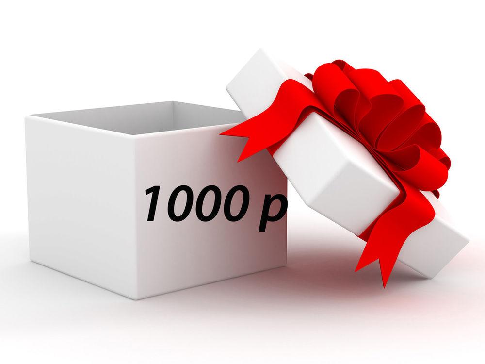 Подарок на сумму 1000 250