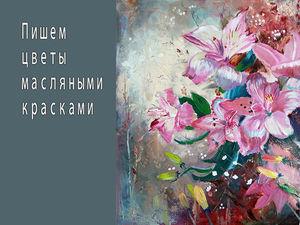 Рисуем букет лилий масляными красками. Ярмарка Мастеров - ручная работа, handmade.