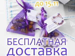 Бесплатная доставка при покупке 2-х украшений до 15 ноября!. Ярмарка Мастеров - ручная работа, handmade.