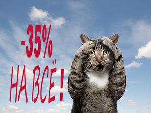 АНОНС ! 3-4 марта скидка на все 35 %! | Ярмарка Мастеров - ручная работа, handmade
