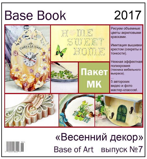 мастер-класс, декупаж, доставка, учимся рисовать, base of art, base book