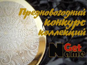 Предновогодний конкурс коллекций GetName 4 часть. Ярмарка Мастеров - ручная работа, handmade.
