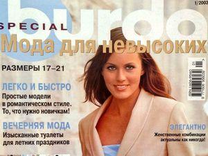"""Парад моделей Burda SPECIAL """"Мода для невысоких"""", № 1/2003. Ярмарка Мастеров - ручная работа, handmade."""