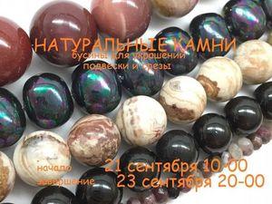 """Натуральные камни"", марафон по 23 сентября 20-00. Ярмарка Мастеров - ручная работа, handmade."
